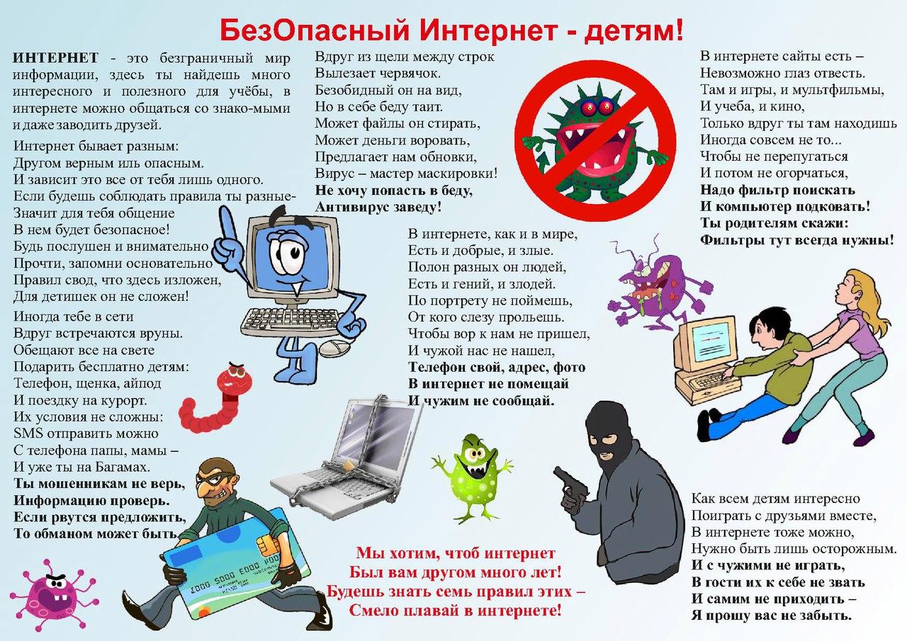 фото безопасный интернет